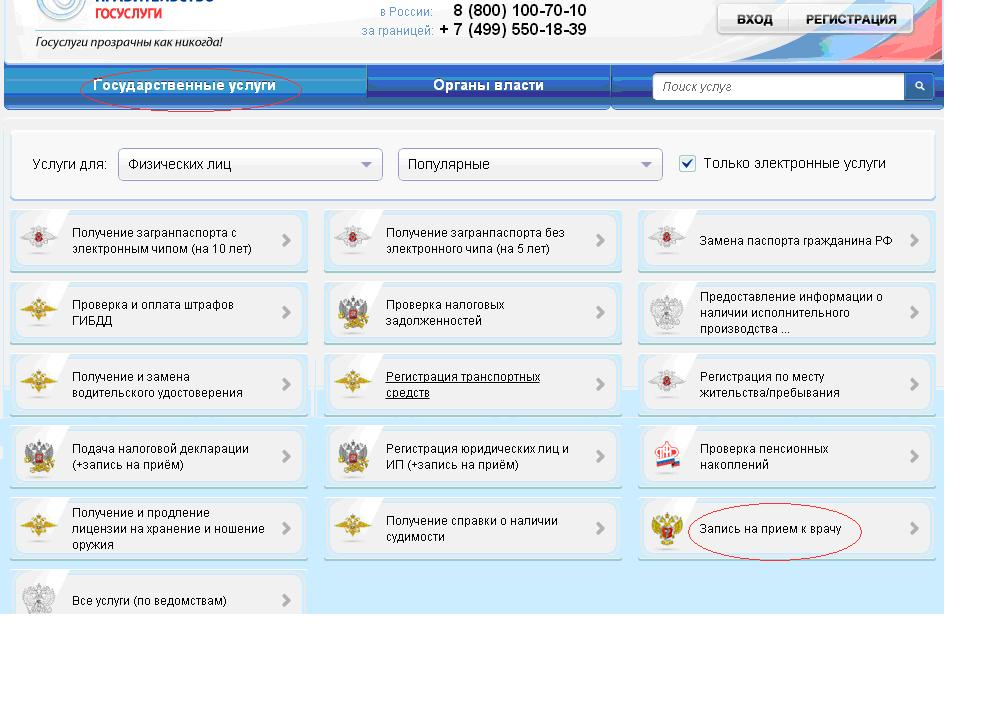 Центр записи на прием к врачу московского района